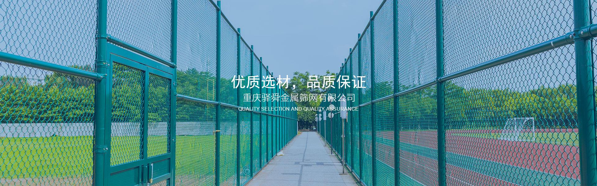 重庆围栏厂家